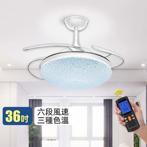 LED 搖控風扇燈 36吋 24W