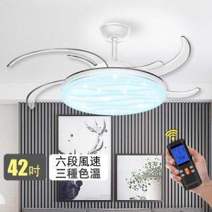 LED 搖控風扇燈 42吋 36W