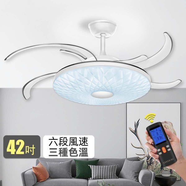 LED 搖控風扇燈 CFAD 42吋 36W
