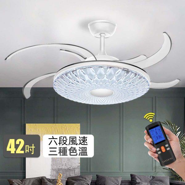 LED 搖控風扇燈 CFAD(T) 42吋 36W