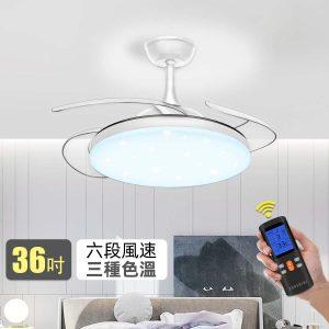 LED 搖控風扇燈 CFBL 36吋 24W