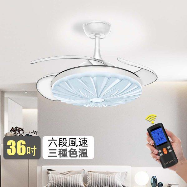 LED 搖控風扇燈 CFBP 36吋 24W