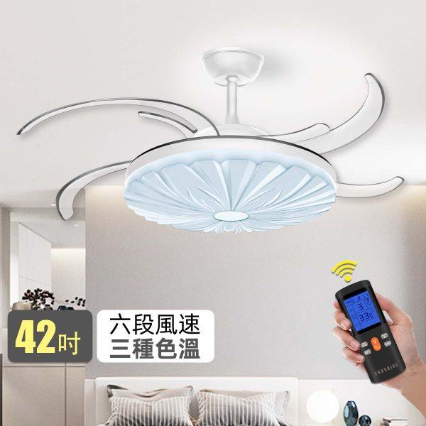 LED 搖控風扇燈 CFBP 42吋 36W