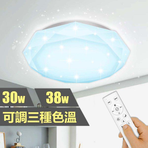 LED遙控調光調色吸頂燈 (LRCLB) 30W/48W