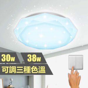 LED 開關調色吸頂燈 (LCCCLB) 30W/48W