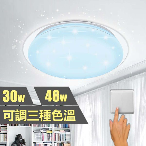 LED 開關調色吸頂燈 (LCCCLC) 30W/48W