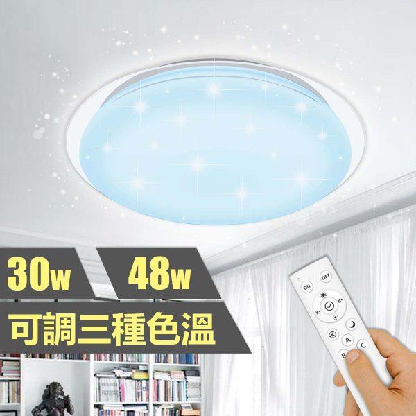 LED遙控調光調色吸頂燈 (LRCLC) 30W/48W
