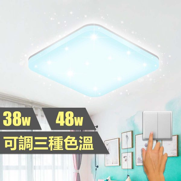 LED 開關調色吸頂燈 (LCCCLSL) 38W/48W