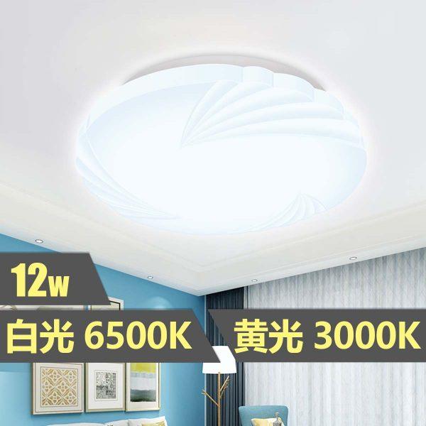 LED 遙控調光調色吸頂燈 (LRCLM) 12W 天花燈