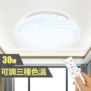LED遙控調光調色吸頂燈 (LRCLM) 30W
