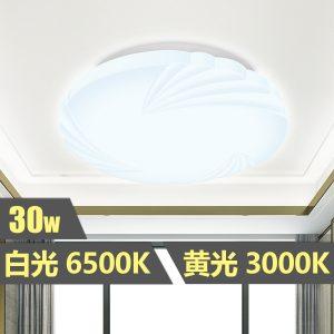 LED 遙控調光調色吸頂燈 (LRCLM) 30W 天花燈