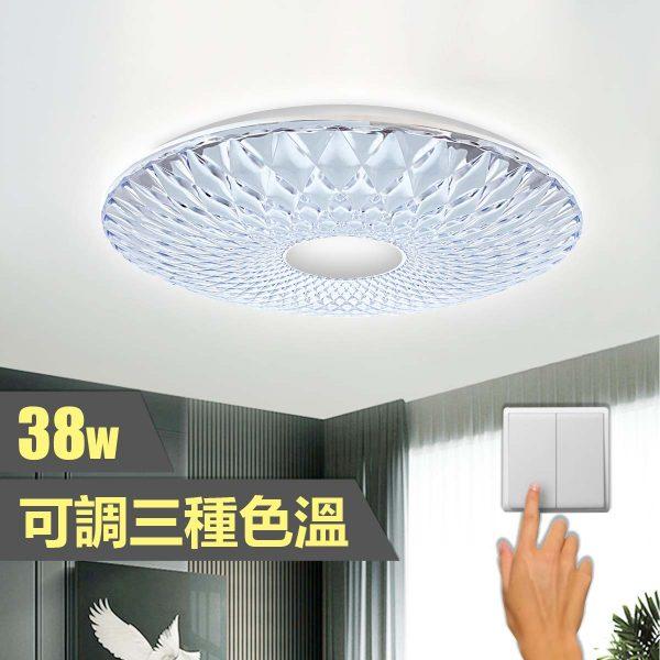 LED 開關調色吸頂燈 LTCLD(T) 38W