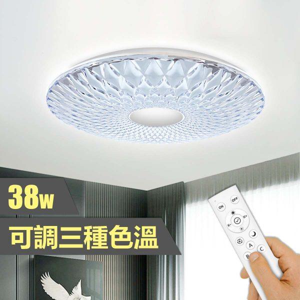 LED遙控調光調色吸頂燈 LRCLD(T) 38W
