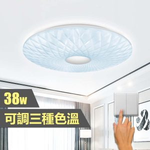 LED 開關調色吸頂燈 LTCLD(W) 38W