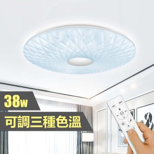 LED遙控調光調色吸頂燈 LRCLD(W) 38W