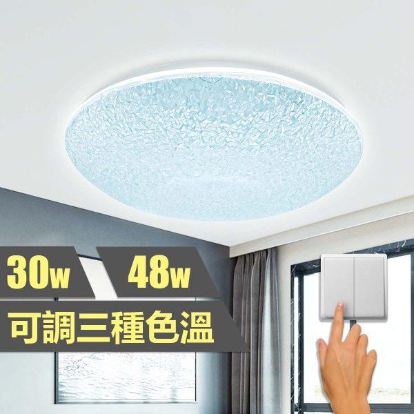 LED 開關調色吸頂燈 (LTCLF) 30W/48W