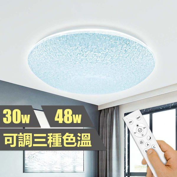 LED遙控調光調色吸頂燈 (LRCLF) 30W/48W