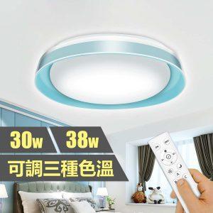 LED遙控調光調色吸頂燈 (LRCLJ) 30W/38W