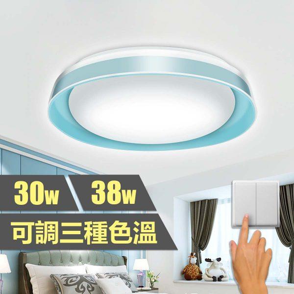 LED 開關調色吸頂燈 (LTCLJ) 30W/38W