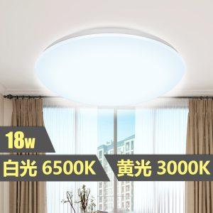 LED 開關調色吸頂燈 (LTCLK) 18W