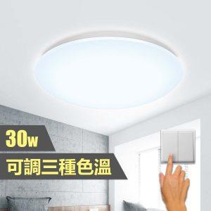 LED 開關調色吸頂燈 (LTCLK) 30W