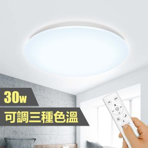 LED遙控調光調色吸頂燈 (LRCLK) 30W