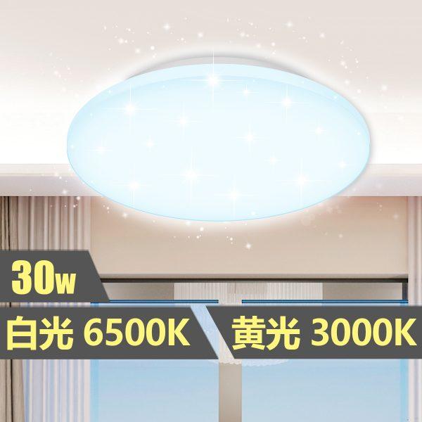LED 開關調色吸頂燈 (LTCLL) 30W