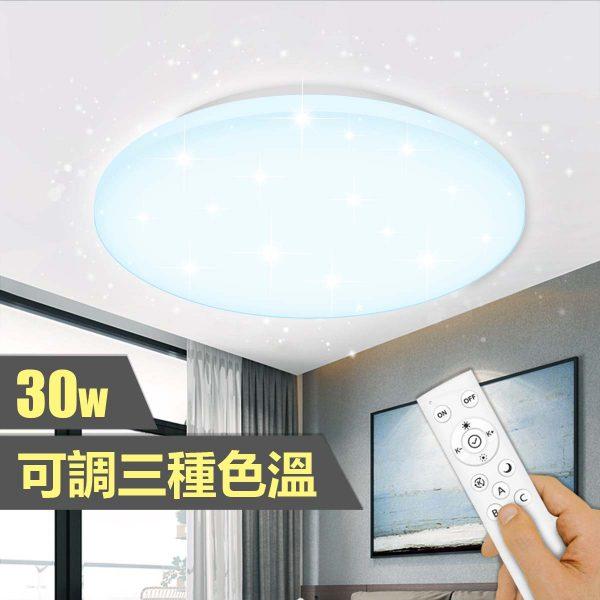 LED遙控調光調色吸頂燈 (LRCLL) 30W