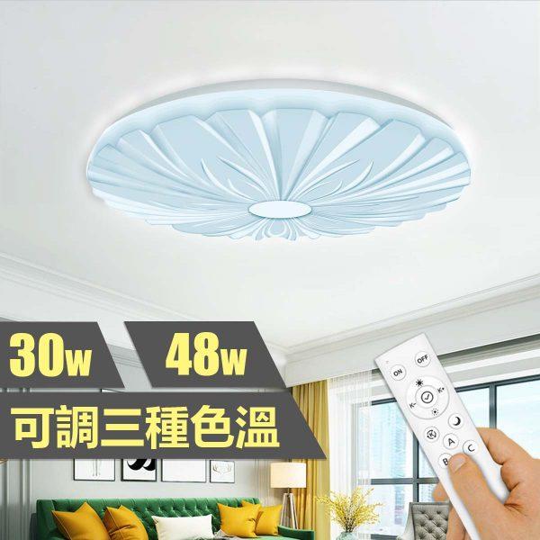LED遙控調光調色吸頂燈 (LRCLP) 30W/38W
