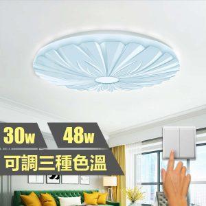 LED 開關調色吸頂燈 (LTCLP) 30W/38W