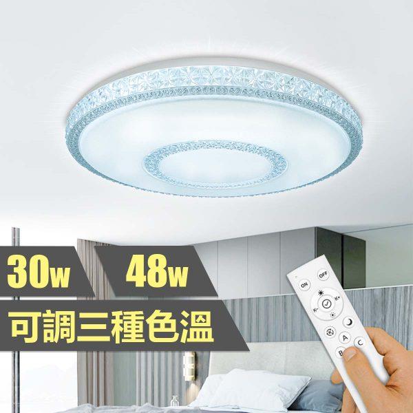 LED遙控調光調色吸頂燈 (LRCLQ) 30W/38W