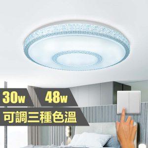 LED 開關調色吸頂燈 (LTCLQ) 30W/38W
