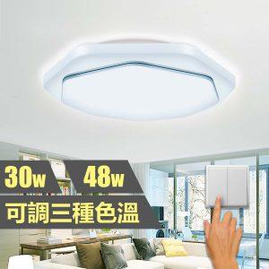 LED 開關調色吸頂燈 (LTCLR) 30W/48W
